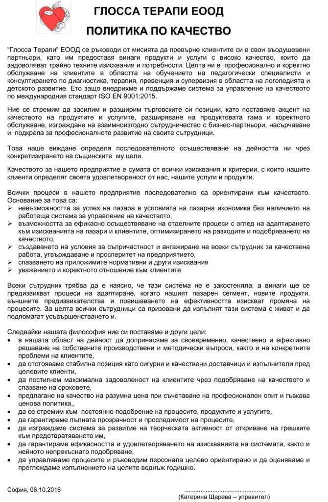 10Politika-kachestvo-Glossa-Ter