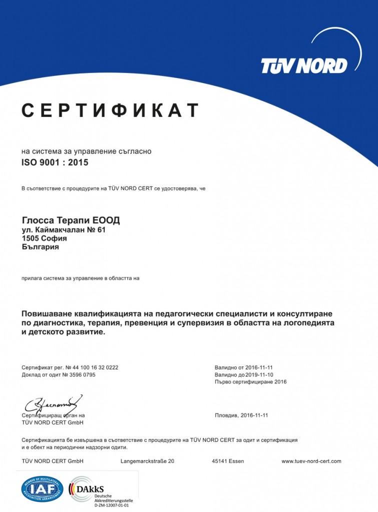 стандарт ISO EN 9001:2015